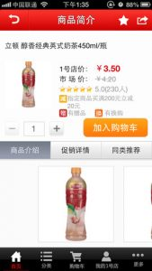 Yihaodian for iPhone, shopping apps