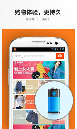 taobao for android, shopping apps