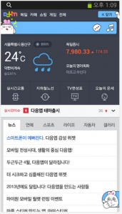 Duam - must have android apps for Korean people