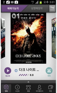 Megabox android app for Korea
